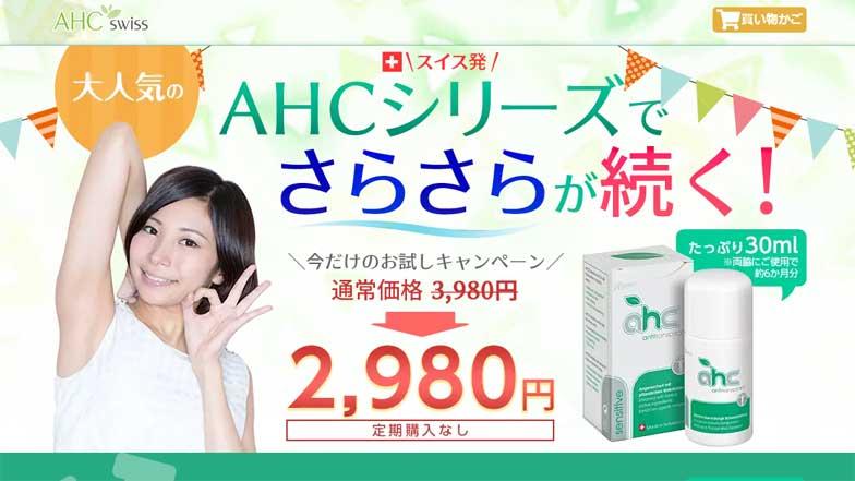 AHCセンシティブの口コミ・評判!本当に効果はある?正しい使い方で痒みは防げる?
